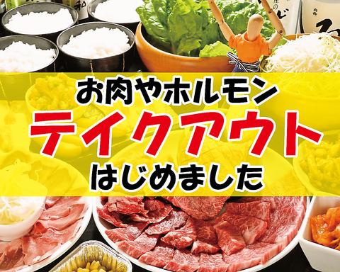 【早良区】ホットペッパーのポイントでテイクアウトできる焼肉店