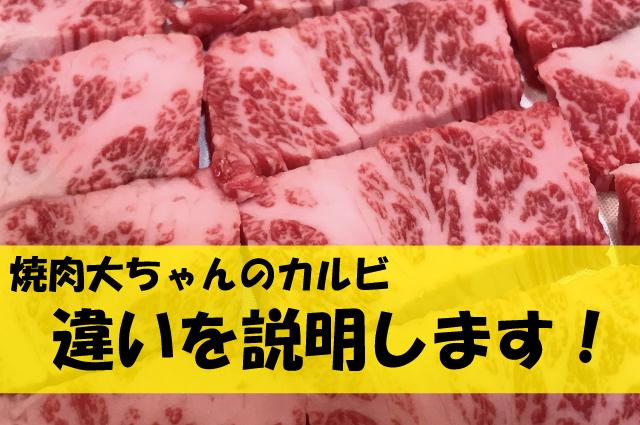 カルビのおいしい焼き方と味の違い。焼肉大ちゃん有田店~早良区~