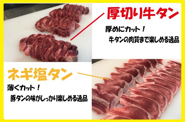 焼肉店で厚切り牛タンとネギ塩タンを食べる。福岡市早良区・西区